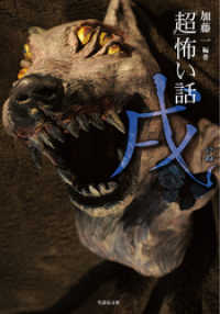 「超」怖い話 戌(いぬ)