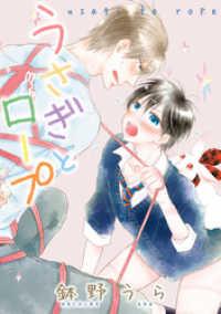 うさぎとロープ【電子限定描き下ろし付き】 1巻