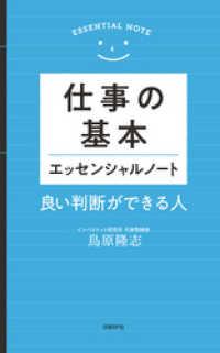 仕事の基本エッセンシャルノート