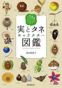 実とタネキャラクター図鑑