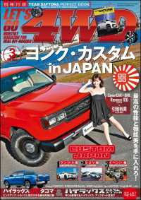 LET'S GO 4WD【レッツゴー4WD】2018年3月号 LETS GO 4WD