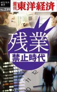 紀伊國屋書店BookWebで買える「残業禁止時代—週刊東洋経済eビジネス新書No.239」の画像です。価格は324円になります。