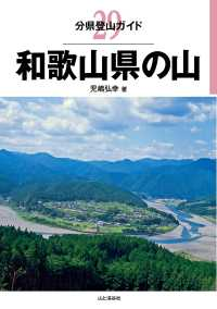 29 和歌山県の山