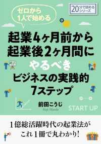 紀伊國屋書店BookWebで買える「起業4ヶ月前から起業後2ヶ月間にやるべきビジネスの実践的7ステップ」の画像です。価格は322円になります。