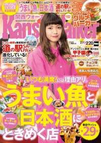 KansaiWalker関西ウォーカー 2018 No.4