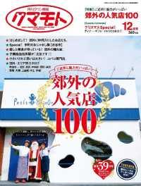 紀伊國屋書店BookWebで買える「月刊タウン情報クマモト」の画像です。価格は359円になります。