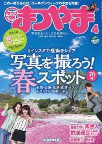 紀伊國屋書店BookWebで買える「タウン情報まつやま」の画像です。価格は304円になります。