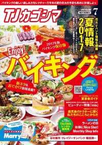 紀伊國屋書店BookWebで買える「TJカゴシマ」の画像です。価格は399円になります。