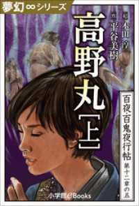 夢幻∞シリーズ 百夜・百鬼夜行帖71 高野丸・上