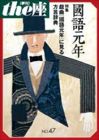 47号 國語元年(2002)