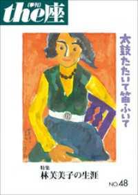 48号 太鼓たたいて笛ふいて(2002)