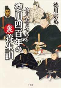 徳川家に伝わる 徳川四百年の裏養生訓