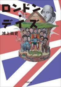 紀伊國屋書店BookWebで買える「ロンドン・デイズ」の画像です。価格は759円になります。