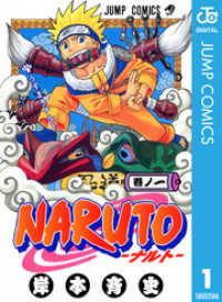 NARUTO―ナルト― モノクロ版 1巻~50巻セット