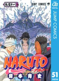 NARUTO―ナルト― モノクロ版 51巻~72巻セット