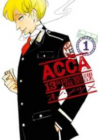 ACCA13区監察課 全6巻セット