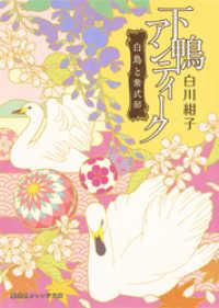 下鴨アンティーク 白鳥と紫式部