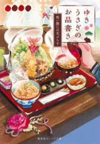 ゆきうさぎのお品書き 祝い膳には天ぷらを