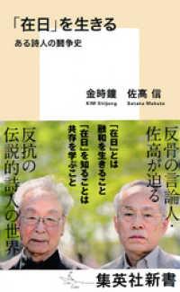 紀伊國屋書店BookWebで買える「「在日」を生きる ある詩人の闘争史」の画像です。価格は680円になります。