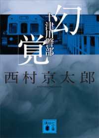 十津川警部「幻覚」,西村京太郎