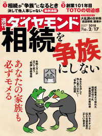 紀伊國屋書店BookWebで買える「週刊ダイヤモンド 18年2月17日号」の画像です。価格は690円になります。