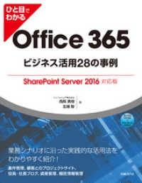 ひと目でわかるOffice 365ビジネス活用28の事例  SharePoint