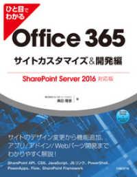 ひと目でわかるOffice 365サイトカスタマイズ&開発編  SharePoi
