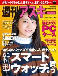 紀伊國屋書店BookWebで買える「週刊アスキー No.1165(2018年2月13日発行)」の画像です。価格は359円になります。
