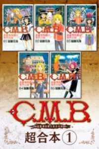 C.M.B.森羅博物館の事件目録 超合本版(1)