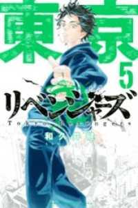 15 ズ 東京 リベンジャー 卍 東京リベンジャーズが面白い!単行本最新刊発売日は?