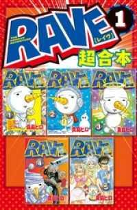 RAVE 超合本版(1)
