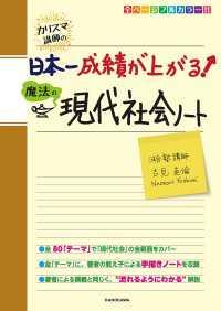 カリスマ講師の 日本一成績が上がる魔法の現代社会ノート