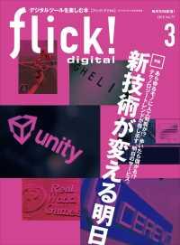 紀伊國屋書店BookWebで買える「flick!」の画像です。価格は200円になります。