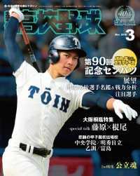 報知高校野球 ― 2018年3月号
