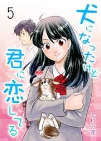 紀伊國屋書店BookWebで買える「犬になったけど君に恋してる」の画像です。価格は108円になります。