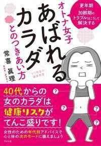 マリ先生の健康教室 オトナ女子 あばれるカラダとのつきあい方