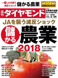 紀伊國屋書店BookWebで買える「週刊ダイヤモンド 18年2月24日号」の画像です。価格は690円になります。