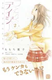 紀伊國屋書店BookWebで買える「デイジー ?3.11 女子高生たちの選択? プチデザ(2)」の画像です。価格は108円になります。