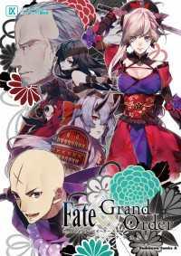 Fate/Grand Order コミックアラカルト IX