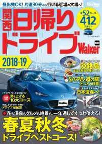 関西日帰りドライブWalker 2018-19