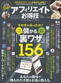 紀伊國屋書店BookWebで買える「晋遊舎ムック お得技シリーズ106 アフィリエイトお得技ベストセレクション」の画像です。価格は979円になります。