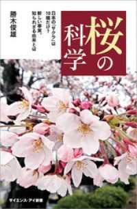 桜の科学 日本の「サクラ」は10種だけ? 新しい事実、知られざる由来とは