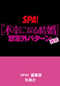 紀伊國屋書店BookWebで買える「SPA![不幸になる結婚]想定外パターン研究」の画像です。価格は216円になります。