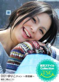 紀伊國屋書店BookWebで買える「東京スマイルCollection 001 ゆりこチャン ?原宿編?」の画像です。価格は648円になります。
