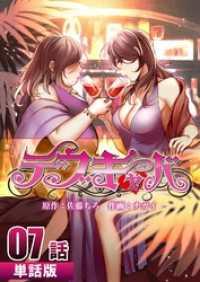 紀伊國屋書店BookWebで買える「デブキャバ 第7話【単話版】」の画像です。価格は108円になります。