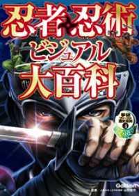 忍者・忍術ビジュアル大百科 4