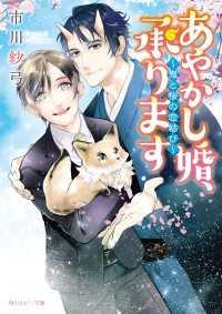 あやかし婚、承ります ~鬼と桜の恋結び~【電子特別版】