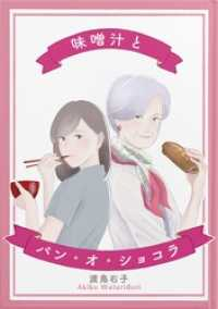 紀伊國屋書店BookWebで買える「味噌汁とパン・オ・ショコラ」の画像です。価格は216円になります。