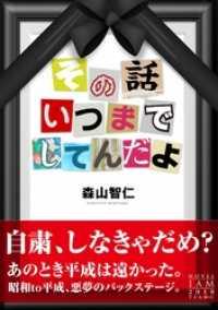 紀伊國屋書店BookWebで買える「その話いつまでしてんだよ」の画像です。価格は216円になります。