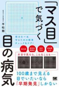 「マス目」で気づく目の病気 視力を一生守るための簡単チェック&ケア!